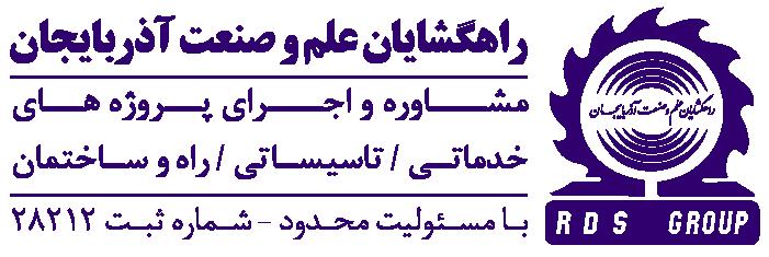 شرکت راهگشایان علم و صنعت آذربایجان